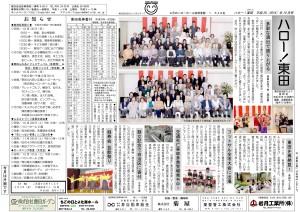ハロー東田10月号
