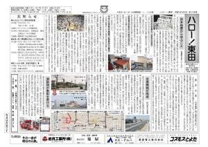 ハロー東田 2016.05号印刷版