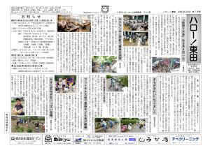 ハロー東田 2016.07号印刷用
