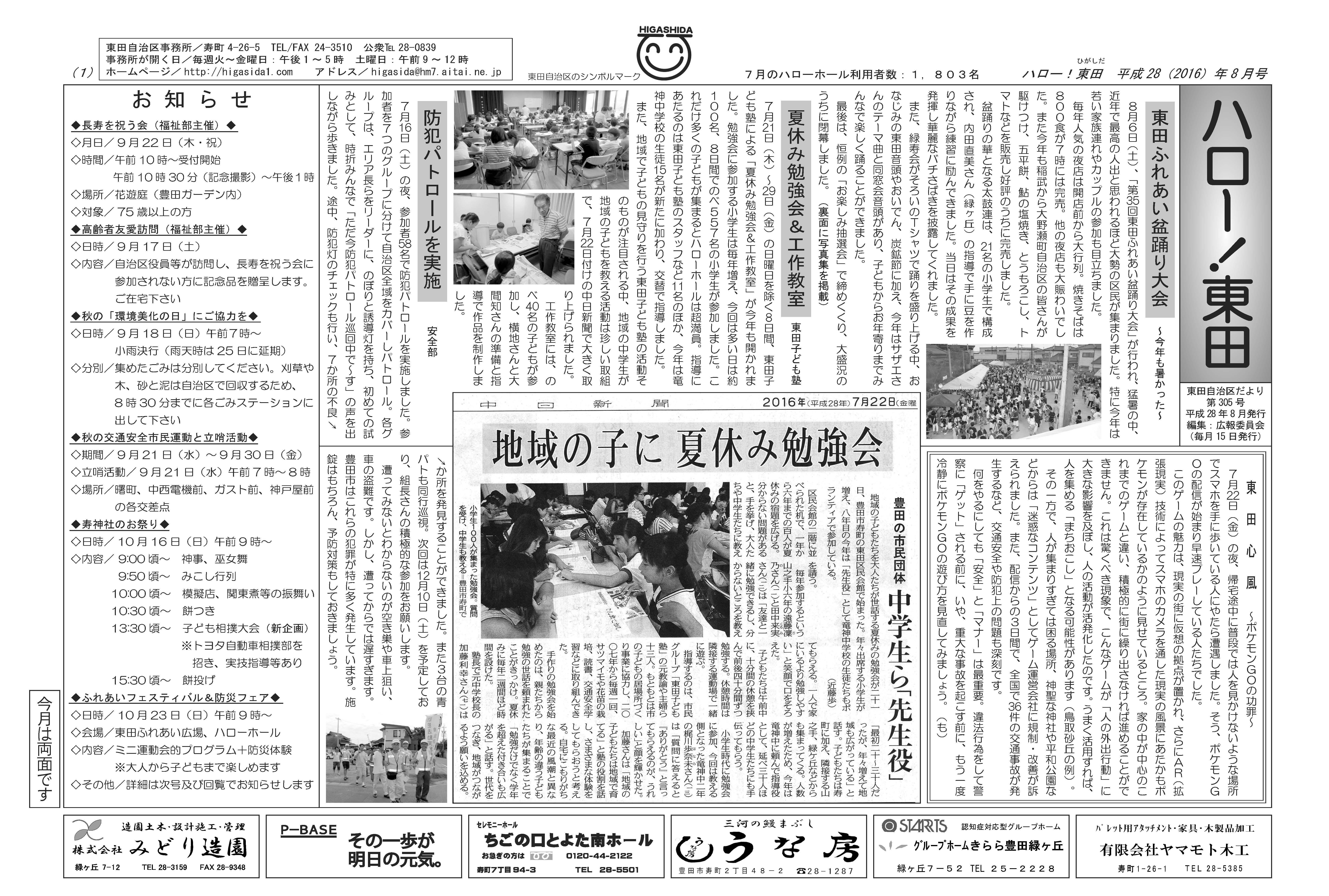 ハロー東田 2016.08号印刷用モノクロ