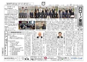 ハロー東田 2016.4完成広告版-1_ページ_1