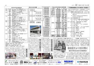 ハロー東田 2016.4完成広告版-1_ページ_2
