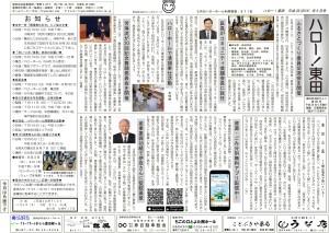 ハロー東田 2016.06号印刷版.indd