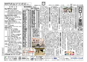 ハロー東田 2017 9月号