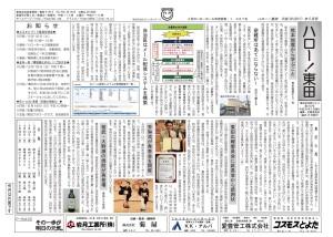 ハロー東田 20175月号