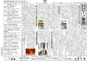 ハロー東田-6月号