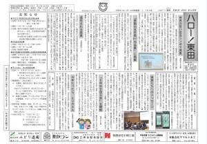 ハロー東田 2018.03号+