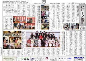 ハロー東田-2018_02