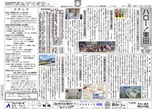 ハロー東田 2015.09号印刷用.indd